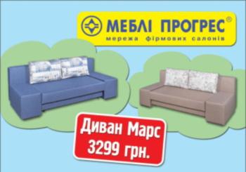Акция от  компании «Мебель Прогресс»