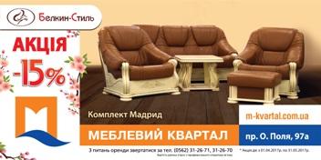 """Акция от магазина мягкой мебели """"Белкин-Стиль"""""""