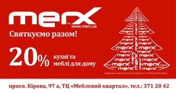 """Праздничная акция от компании """"Меркс"""""""