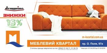 """Акция от магазина мягкой мебели """"Доммино"""""""