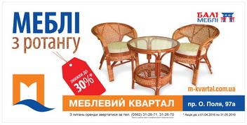 """Акция от компании """"Бали Мебель"""""""