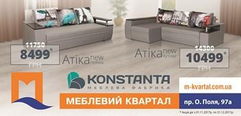 """Акция от фабрики мягкой мебели """"Константа"""""""