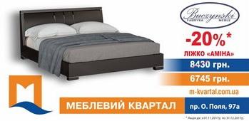 "Акция от магазина корпусной мебели ""Бучинский"""
