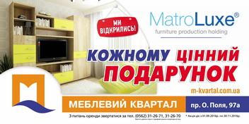 """Акция от компании """"Матролюкс"""""""