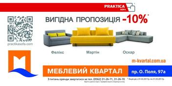 """Акция от магазина мягкой мебели """"Практика Софа"""""""