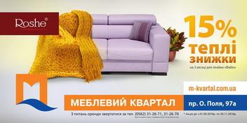 """Акция от фабрики мягкой мебели """"Роше"""""""