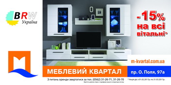 "Акция от фабрики корпусной мебели ""БРВ Украина"""