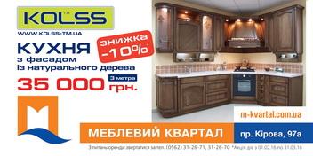 "Акция от фабрики кухонь ""KOLSS"""