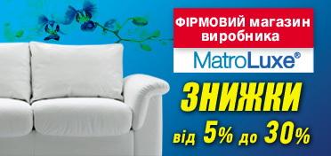 """Акция от магазина матрасов """"Матролюкс"""""""