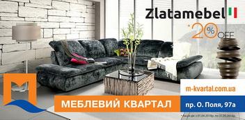 """Акция от фабрики мягкой мебели """"Злата Мебель"""""""