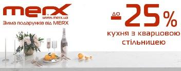 """Акция от компании """"Merx"""""""