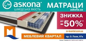 """Акция от магазина матрасов """"Аскона"""""""